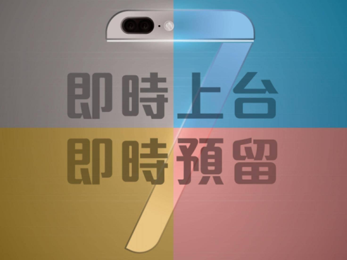 China Unicorn iPhone 7