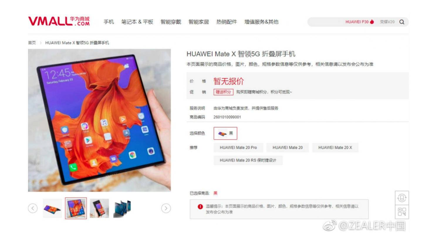 Huawei Mate X Release