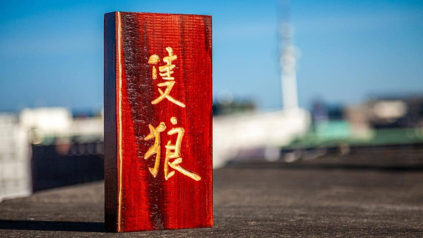Ein Holzbuch von Stefanie – in feinster Handarbeit hergestellt.