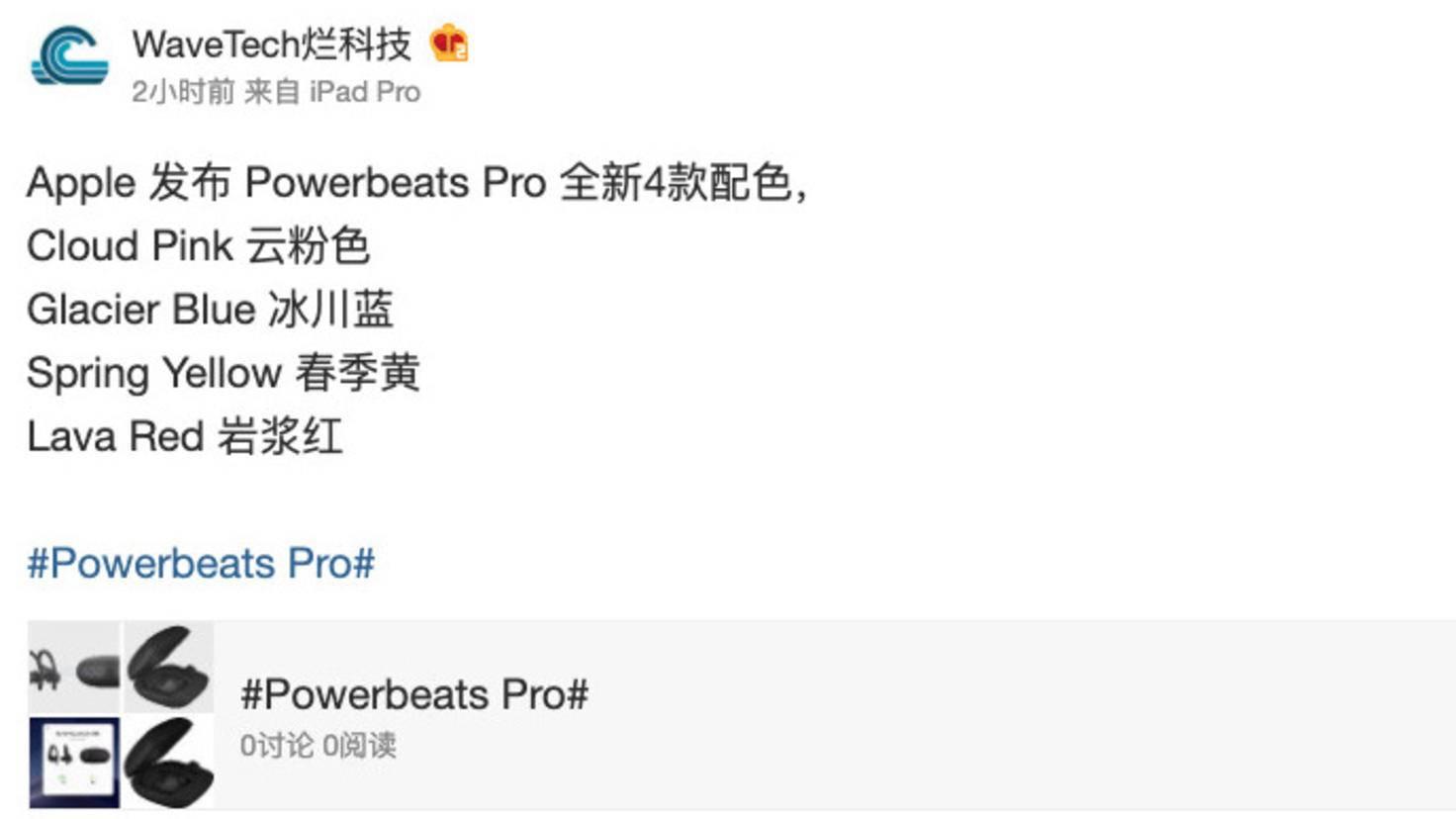 powerbeats-pro-neue-farben-weibo-screenshot