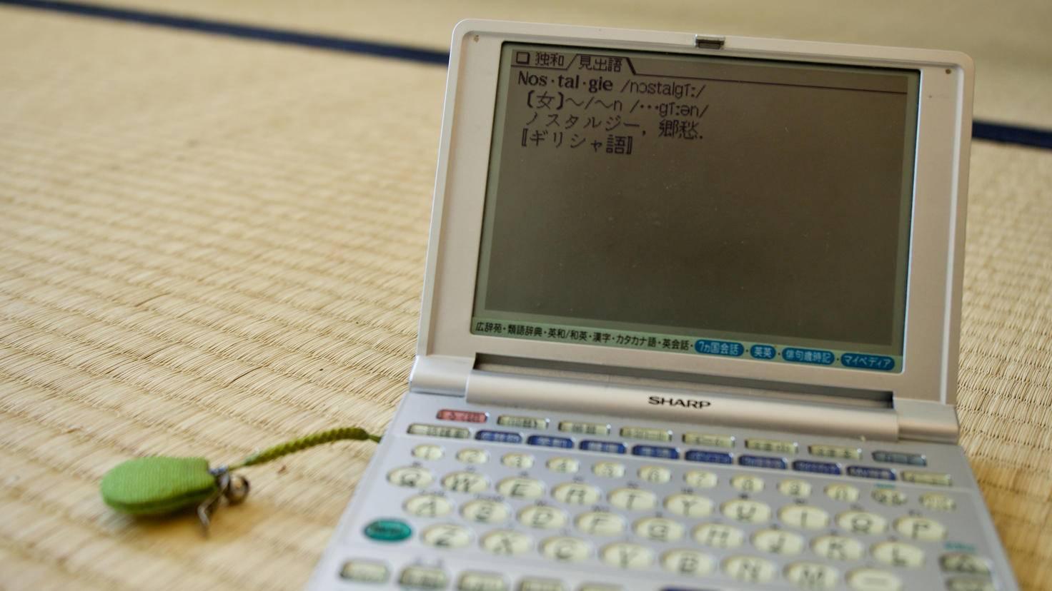 Mein treuer Begleiter durch das Japanologie-Studium – mein Sharp eDictionary.