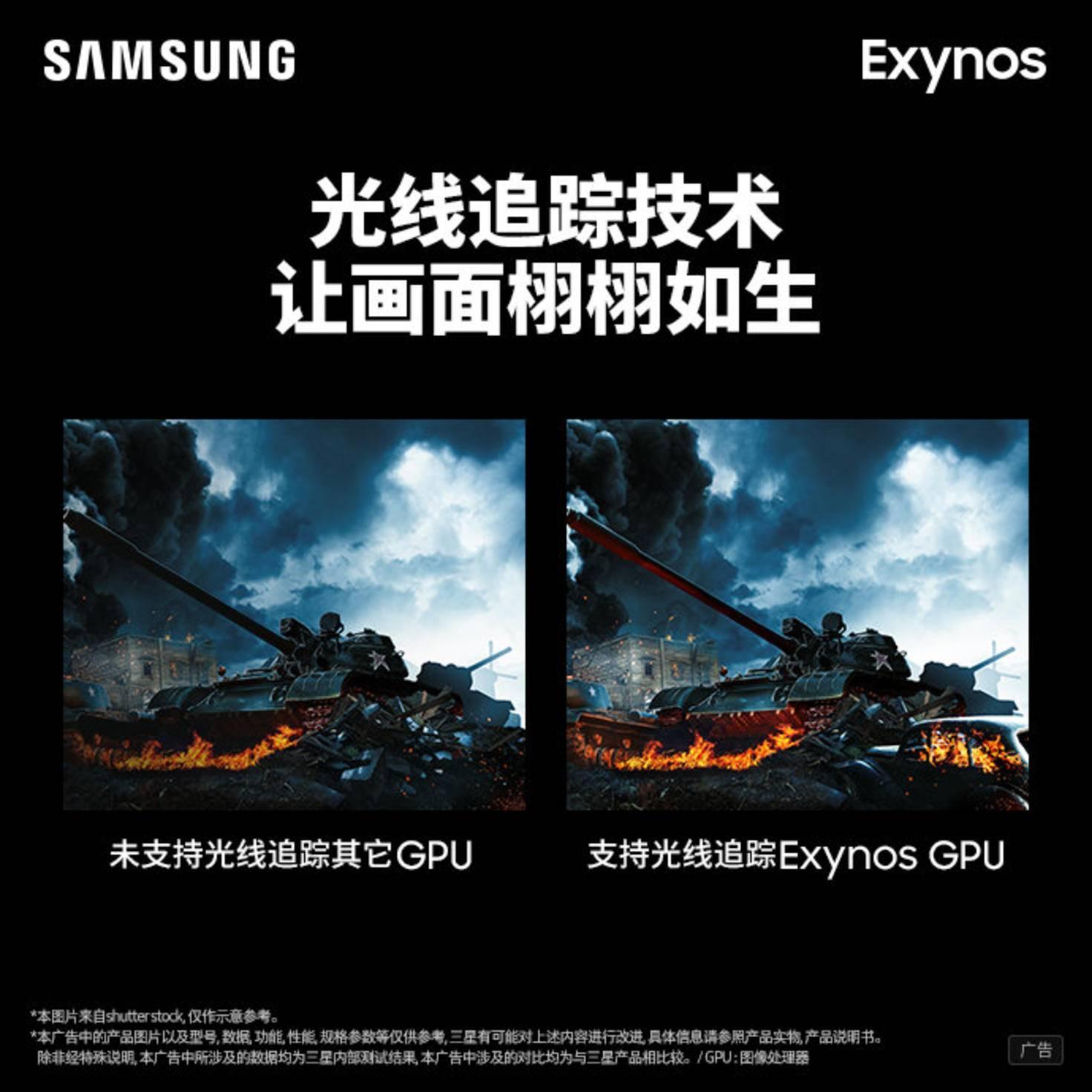samsung-Exynos-2200-rayrracing-weibo