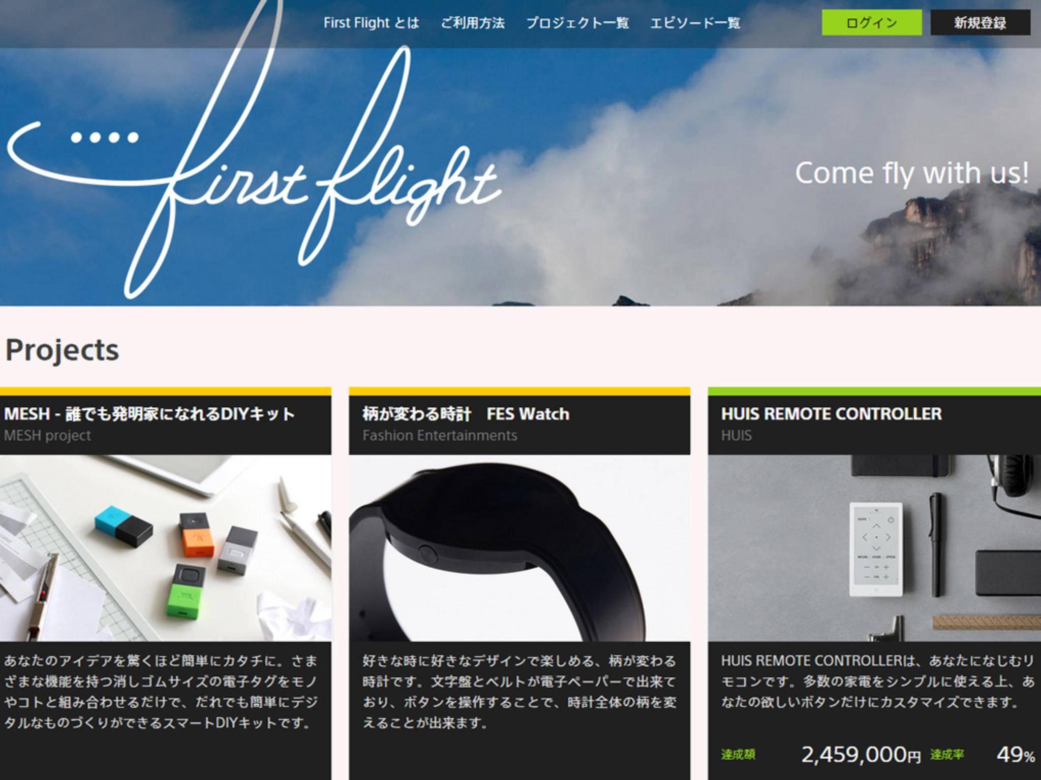 Zunächst nur auf Japanisch: First Flight ist die neue Crowdfunding-Plattform von Sony.