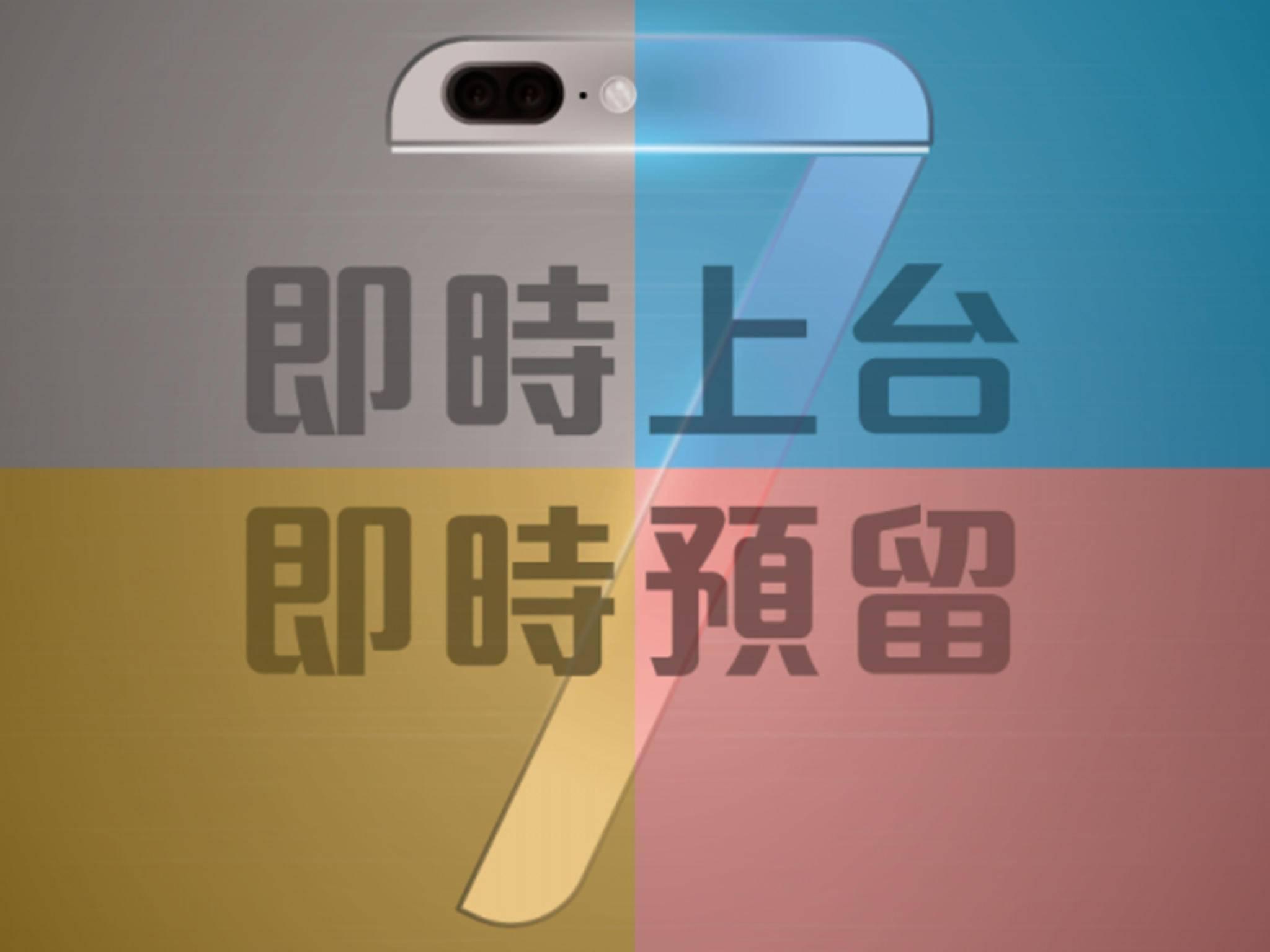 Mit diesem Teaser wirbt China Unicom für das iPhone 7.
