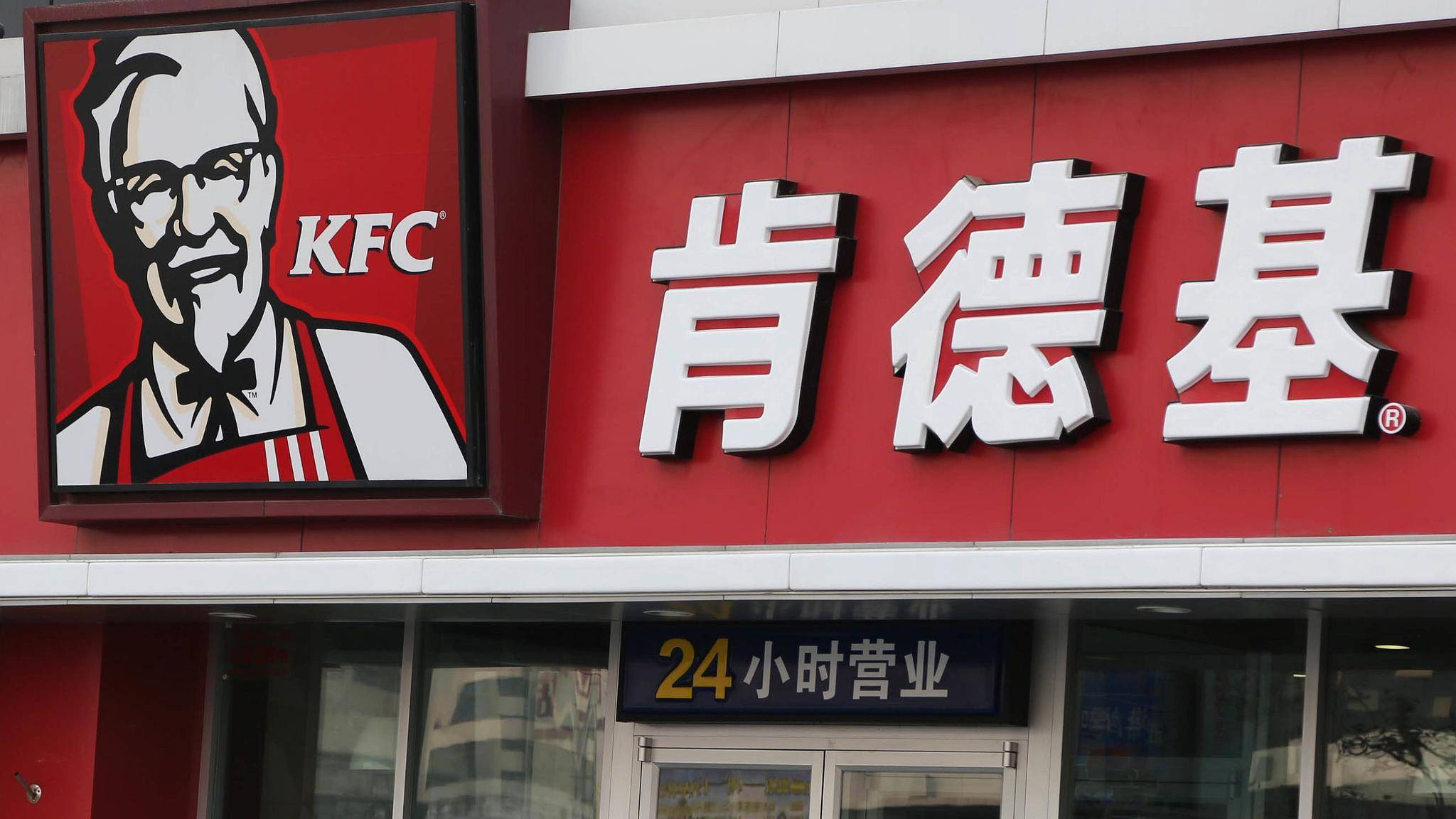KFC weiß bald, was Du essen willst, bevor Du es selbst weißt.