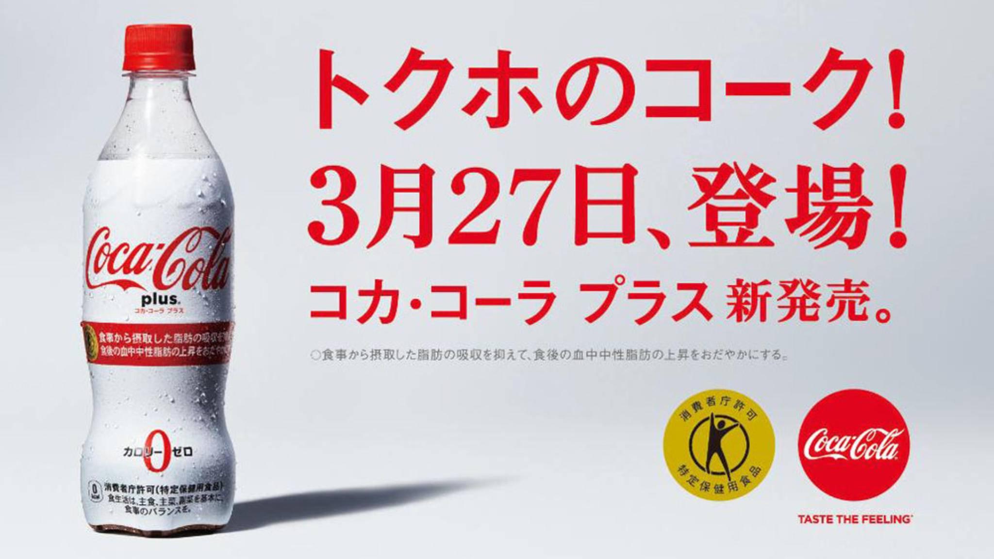 Coca-Cola Plus soll zunächst in Japan auf den Markt kommen.