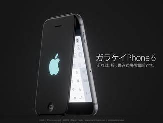 Apple Flipphone Martin Hajek 23