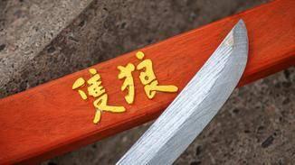 "Detailarbeit: ""Sekiro"" in Kanji-Schriftzeichen."